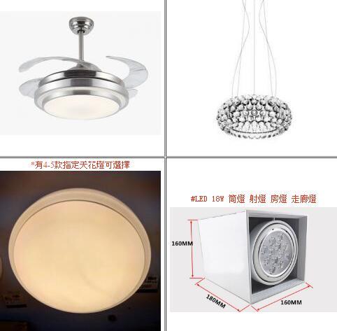 套餐 隱形風扇燈