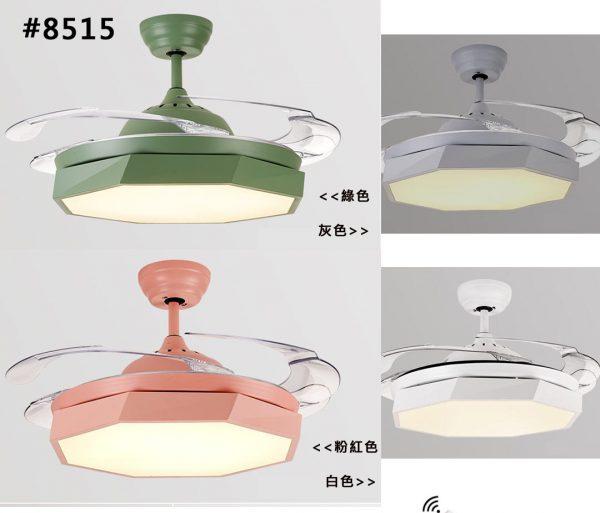 隱形風扇燈 LED 彩色36吋/42吋吊扇