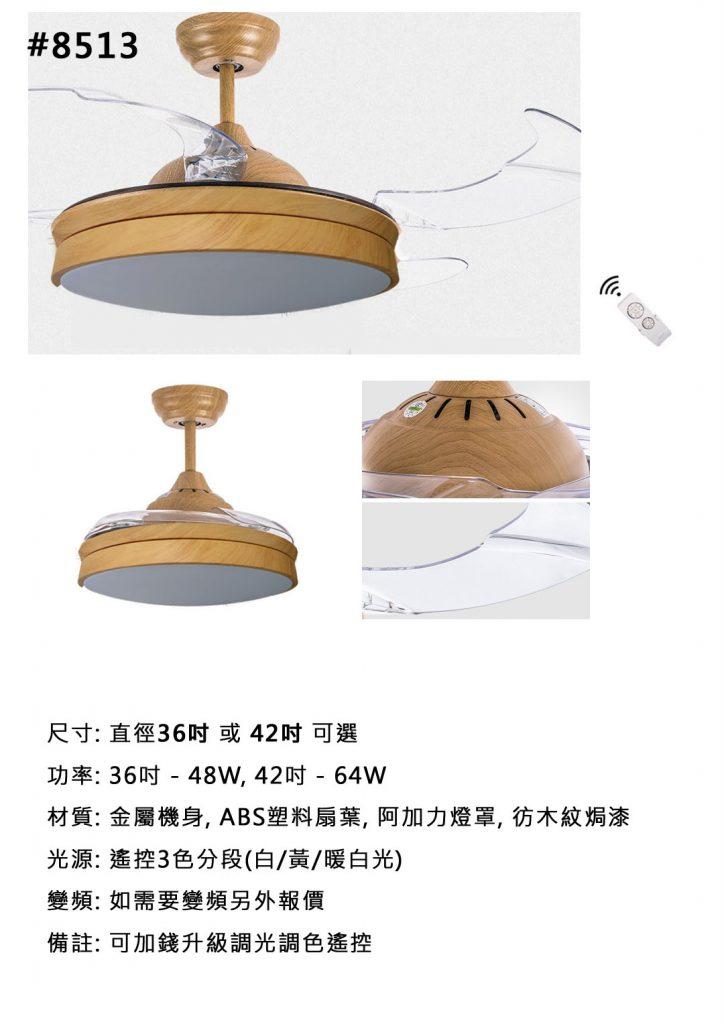 日式 和風 風扇燈