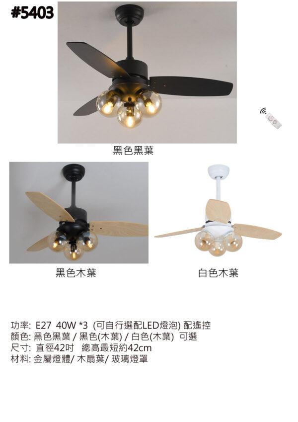 風扇燈 現代 彷支 風格 木紋葉 42吋 吊扇燈 可自配LED 燈泡