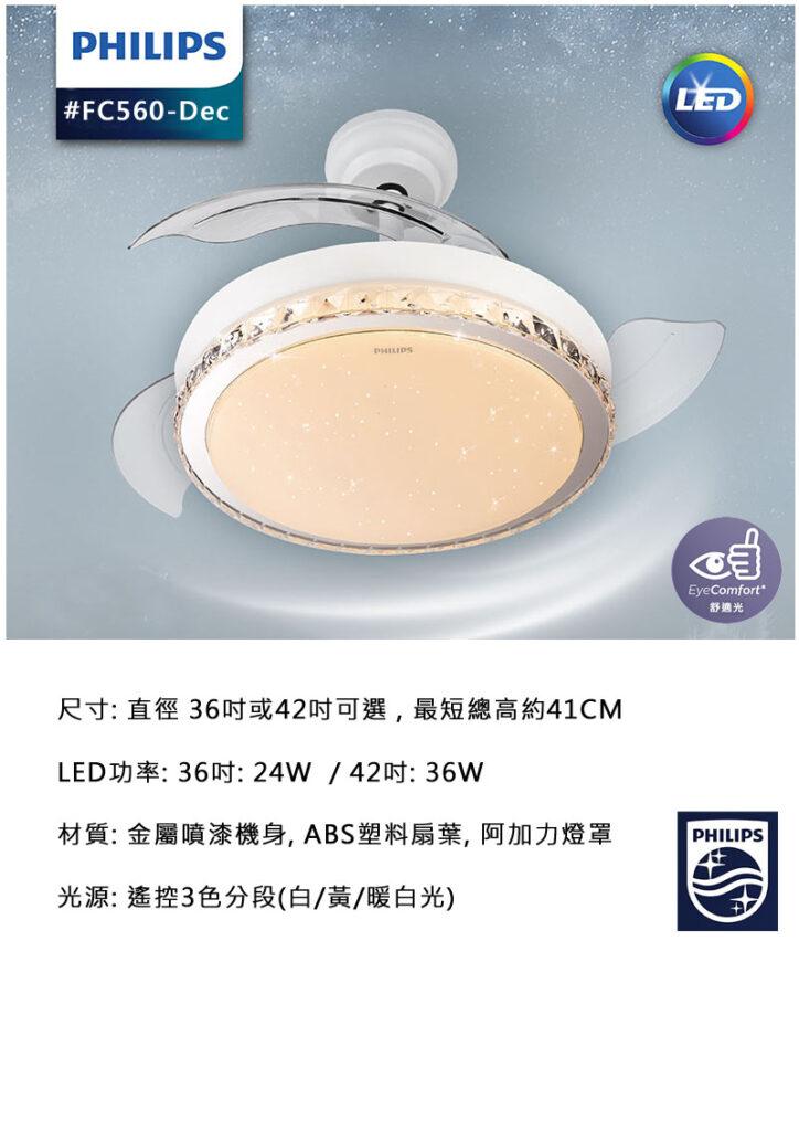 飛利浦 - FC560-Dec LED24W 風扇燈