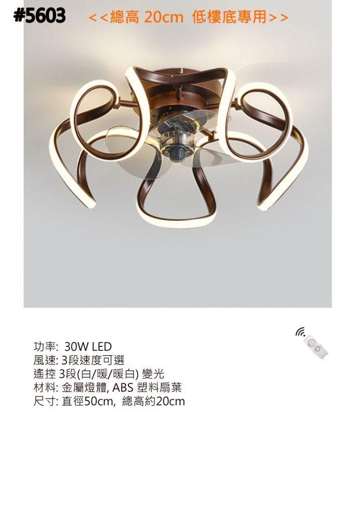 啡色簡約 吸頂 風扇燈 房間 低樓底用 總高20cm