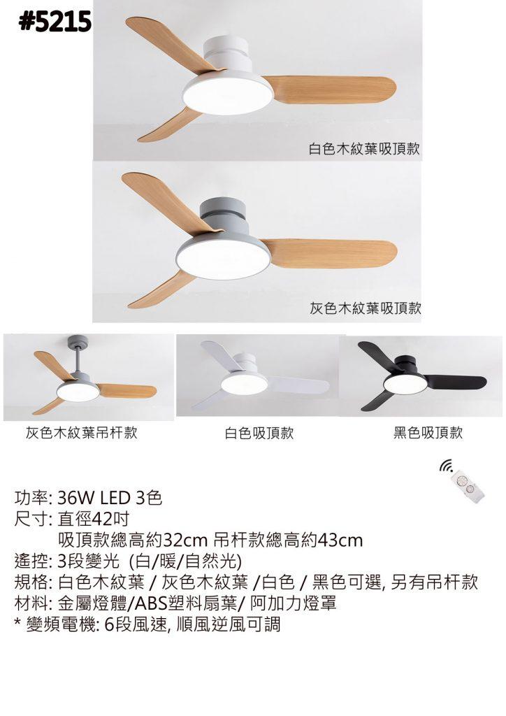 現代設計出口款式 吸頂風扇燈 42吋 彷木紋葉 多色 可選 吊杆 吊扇燈Ceiling Fan