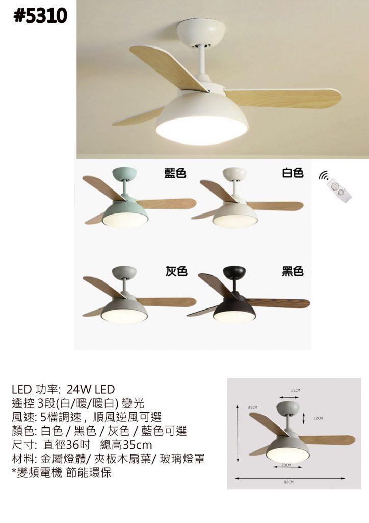 現代設計出口款式 房間 迷你 風扇燈 36吋 木紋葉 多色 可選 吊杆 變頻吊扇燈Ceiling Fan