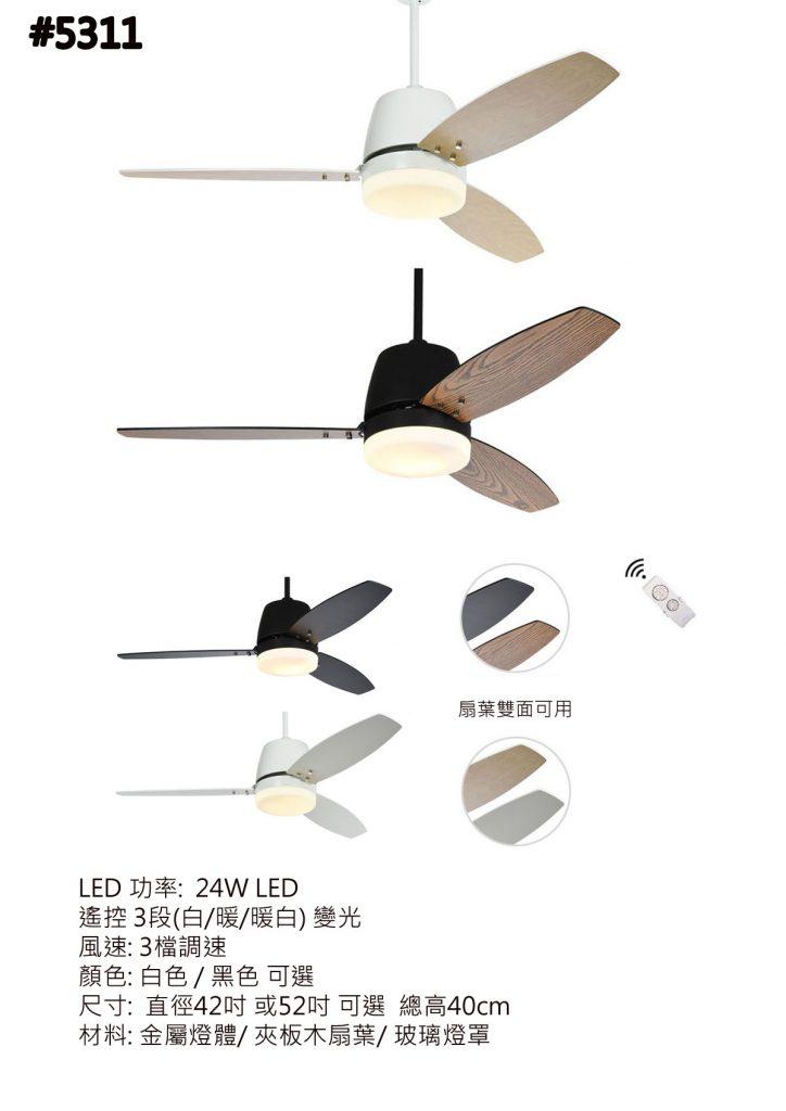 現代設計簡約款式 大尺寸 風扇燈 42吋 52吋 木紋葉 可選 吊杆 吊扇燈 Ceiling Fan